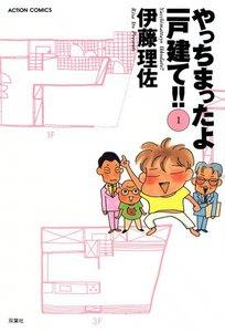 やっちまったよ一戸建て!! (1) 電子書籍版