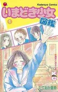 いまどき少女図鑑 (1) 電子書籍版