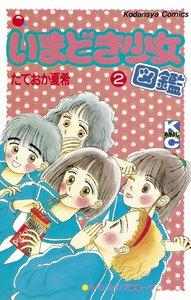 いまどき少女図鑑 (2) 電子書籍版