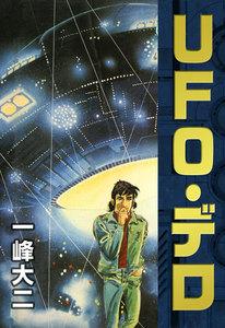 UFO・デロ 電子書籍版