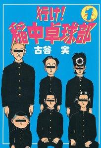 行け!稲中卓球部 (1) 電子書籍版
