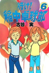 行け!稲中卓球部 (6) 電子書籍版