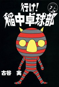 行け!稲中卓球部 (7) 電子書籍版