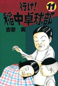 行け!稲中卓球部 (11) 電子書籍版
