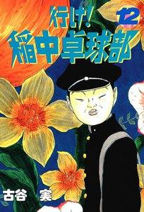 行け!稲中卓球部 (12) 電子書籍版