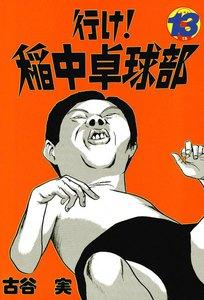 行け!稲中卓球部 (13) 電子書籍版