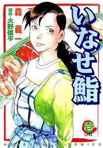いなせ鮨 (1) 電子書籍版