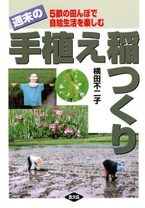 週末の手植え稲つくり-5畝の田んぼで自給生活を楽しむ-