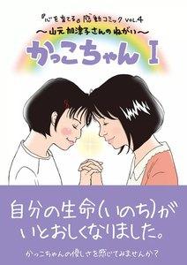 『心を育てる』感動コミックVOL.4 山元加津子さんのねがい かっこちゃんI