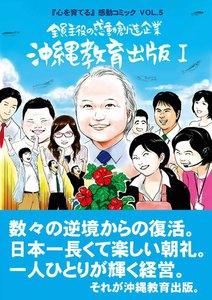 『心を育てる』感動コミックVOL.5 全員主役の感動創造企業 沖縄教育出版I