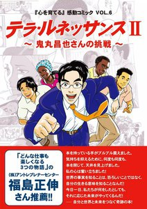 『心を育てる』感動コミックVOL.6 鬼丸昌也さんの挑戦 テラ・ルネッサンスII