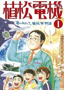 『心を育てる』感動コミック VOL.7 「夢に向かって」植松努物語 植松電機Ⅰ