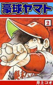 豪球ヤマト (2) 電子書籍版