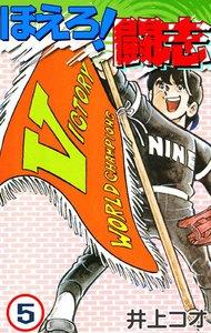 ほえろ!闘志 (5) 電子書籍版