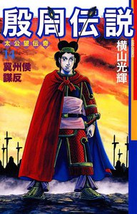 殷周伝説 (14) 電子書籍版