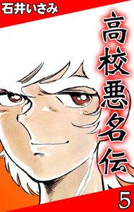 高校悪名伝 (5) 電子書籍版