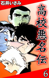 高校悪名伝 (6) 電子書籍版