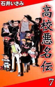 高校悪名伝 (7) 電子書籍版