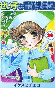 せい子の看護婦日記
