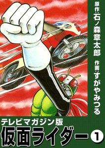 テレビマガジン版 仮面ライダー 1巻