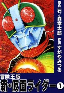 冒険王版 新・仮面ライダー (1) 電子書籍版
