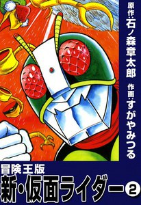 冒険王版 新・仮面ライダー 2巻