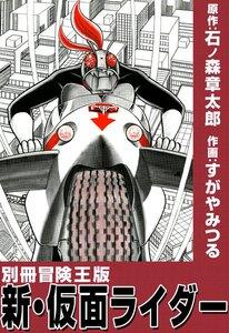 別冊冒険王版 新・仮面ライダー 電子書籍版