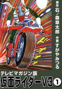 テレビマガジン版 仮面ライダーV3 1巻