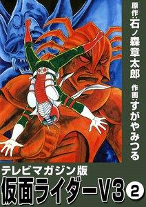 テレビマガジン版 仮面ライダーV3 2巻