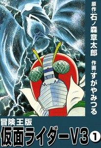 冒険王版 仮面ライダーV3 1巻