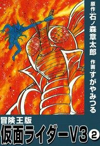 冒険王版 仮面ライダーV3 2巻