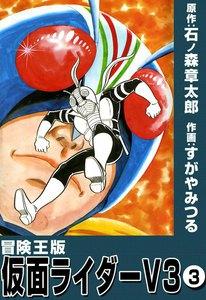 冒険王版 仮面ライダーV3