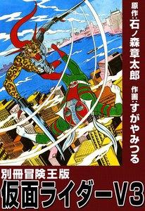 別冊冒険王版 仮面ライダーV3