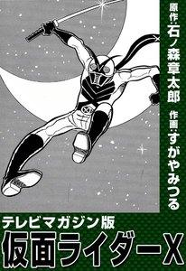 テレビマガジン版 仮面ライダーX 電子書籍版