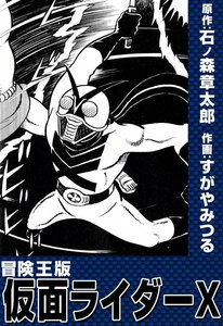 冒険王版 仮面ライダーX 電子書籍版