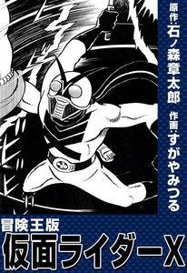 冒険王版 仮面ライダーX