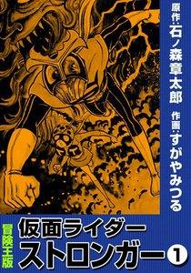 冒険王版 仮面ライダーストロンガー (1) 電子書籍版