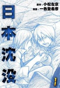 日本沈没 (1) 電子書籍版