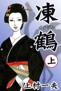 凍鶴 (上) 電子書籍版
