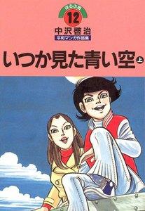 いつか見た青い空 (上) 電子書籍版