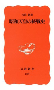 昭和天皇の終戦史 電子書籍版