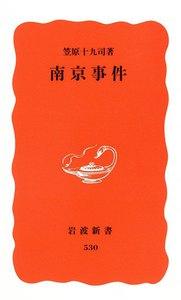南京事件 電子書籍版