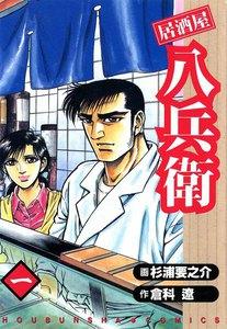 居酒屋八兵衛 (1) 電子書籍版