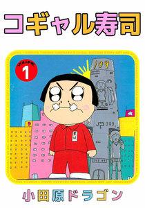 コギャル寿司 (1) 電子書籍版