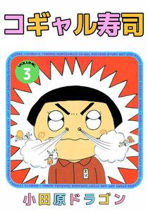 コギャル寿司 (3) 電子書籍版