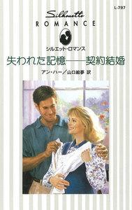 失われた記憶-契約結婚 電子書籍版