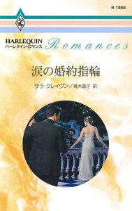 涙の婚約指輪 電子書籍版