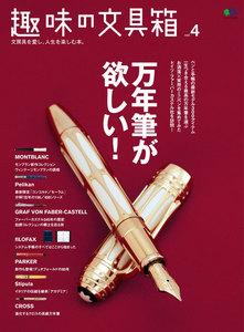 趣味の文具箱 Vol.4