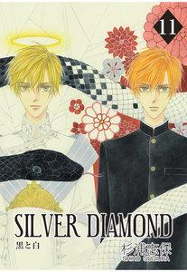SILVER DIAMOND (11~15巻セット)