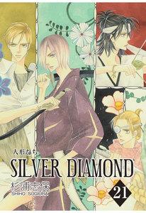 SILVER DIAMOND 21巻